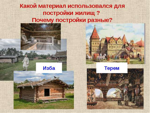 Какой материал использовался для постройки жилищ ? Почему постройки разные? И...