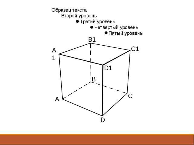 A1 A C1 B B1 D1 D C