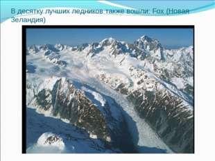 В десятку лучших ледников также вошли: Fox (Новая Зеландия)