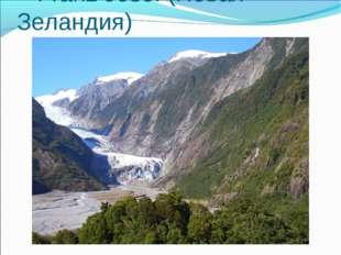 Franz Josef (Новая Зеландия)