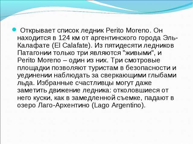 Открывает список ледник Perito Moreno. Он находится в 124 км от аргентинског...