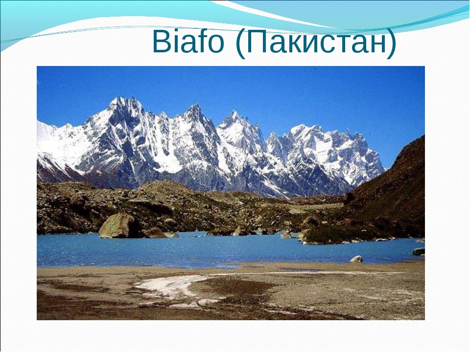 Biafo (Пакистан)