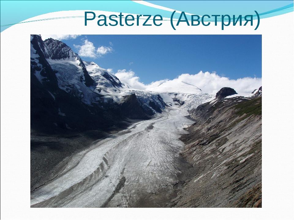 Pasterze (Австрия)