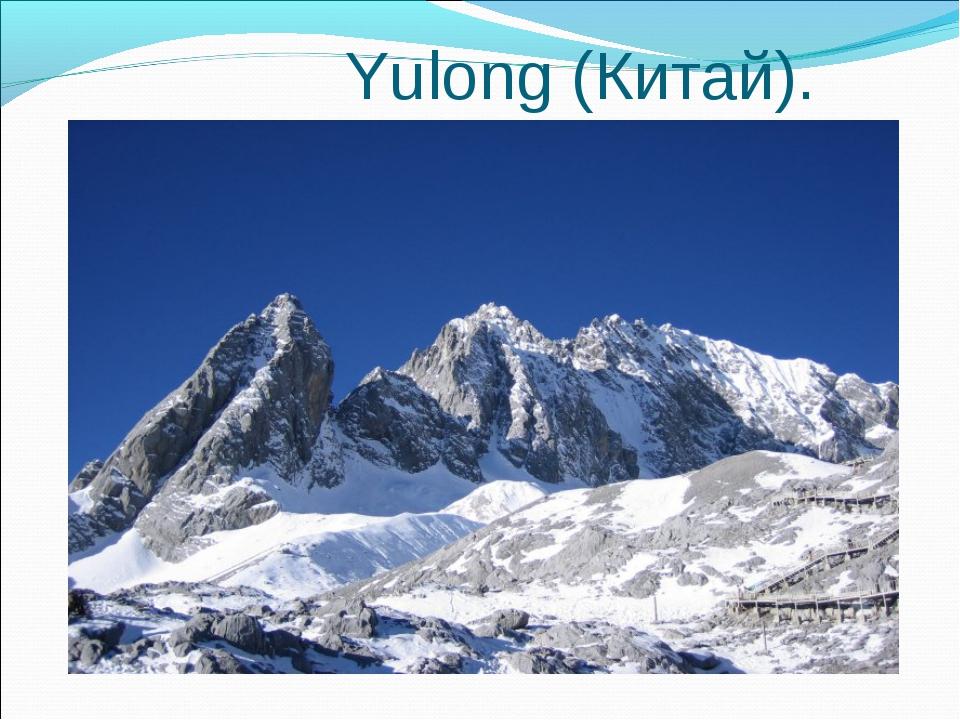 Yulong (Китай).