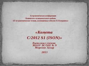 «Комета C/2012 S1 (ISON)» Выполнил ученик МБОУ ВСОШ № 9 Морозов Захар 2013 Ас
