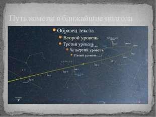 Путь кометы в ближайшие полгода
