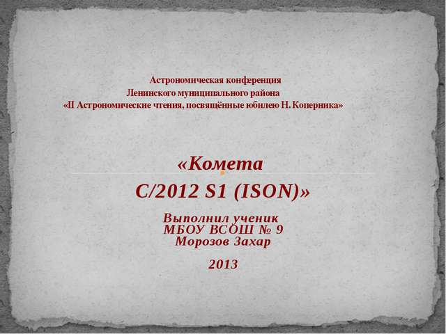 «Комета C/2012 S1 (ISON)» Выполнил ученик МБОУ ВСОШ № 9 Морозов Захар 2013 Ас...