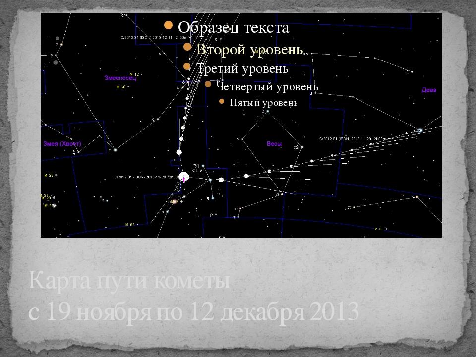 Карта пути кометы с 19 ноября по 12 декабря 2013