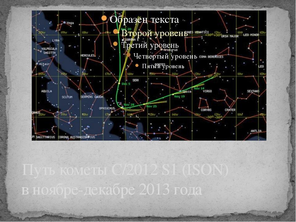 Путь кометы C/2012 S1 (ISON) в ноябре-декабре 2013 года