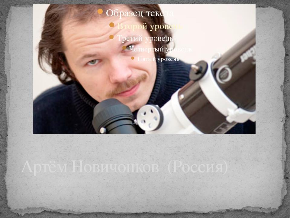 Артём Новичонков (Россия)