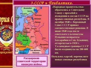 3.СССР и Прибалтика. Расширение советской территории накануне войны. «Народны