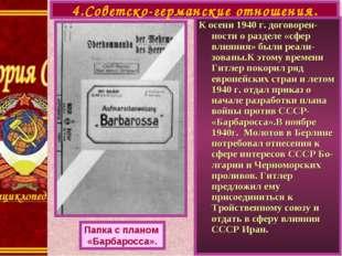 К осени 1940 г. договорен-ности о разделе «сфер влияния» были реали-зованы.К