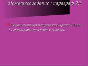 Домашнее задание : параграф 29 Выпишите причины поражения Красной Армии в Сов