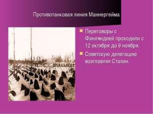 Противотанковая линия Маннергейма Переговоры с Финляндией проходили с 12 октя