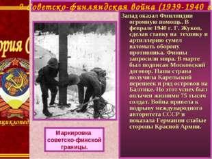 Запад оказал Финляндии огромную помощь. В феврале 1940 г. Г. Жуков, сделав ст