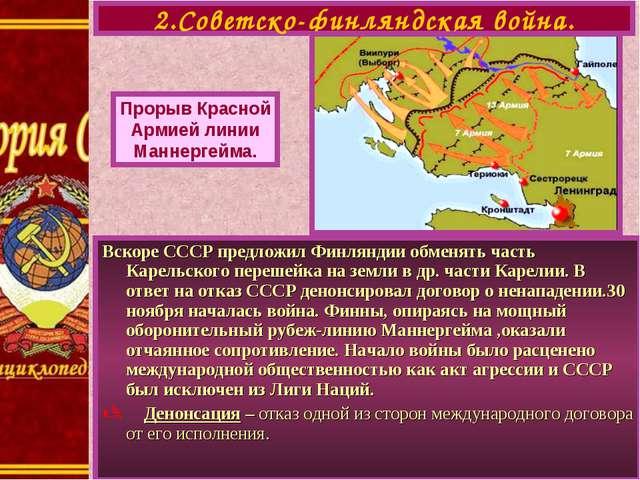 Вскоре СССР предложил Финляндии обменять часть Карельского перешейка на земли...
