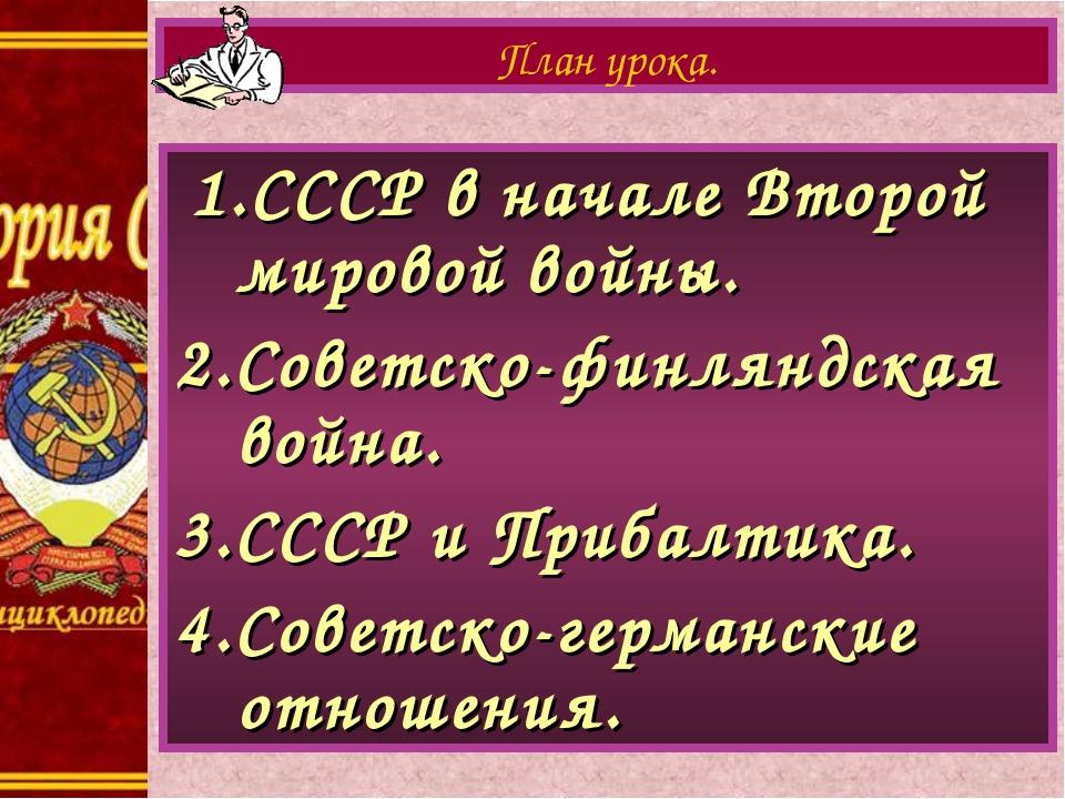 1.СССР в начале Второй мировой войны. 2.Советско-финляндская война. 3.СССР и...