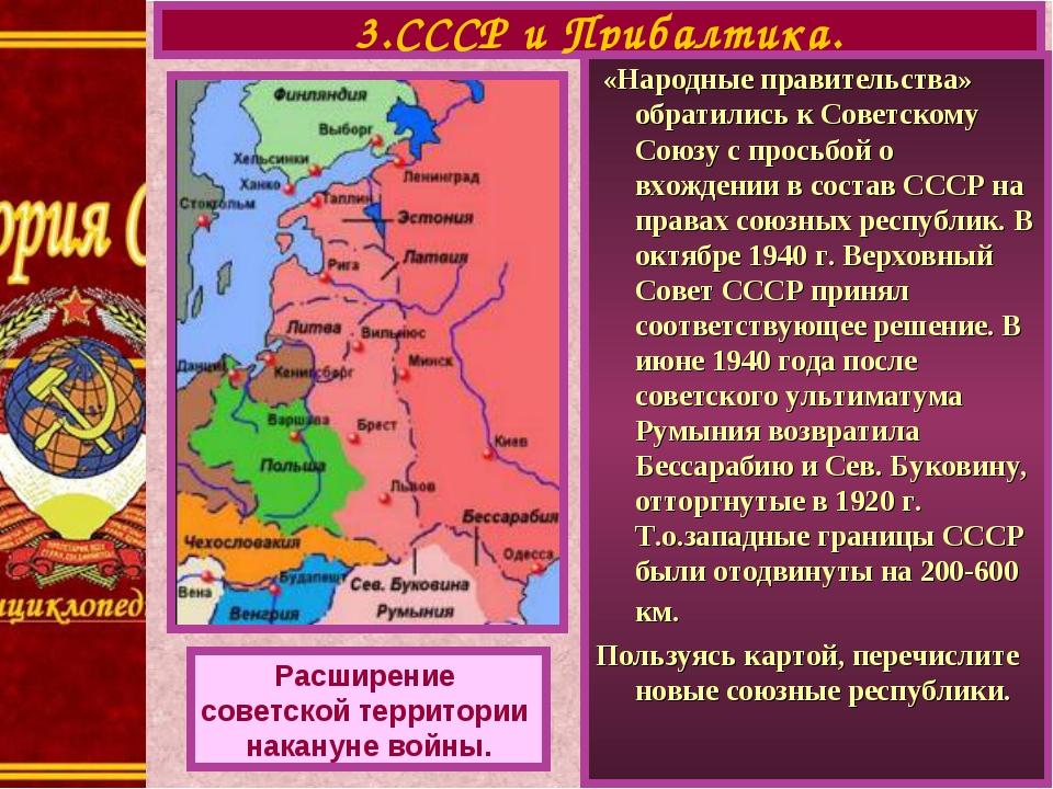3.СССР и Прибалтика. Расширение советской территории накануне войны. «Народны...