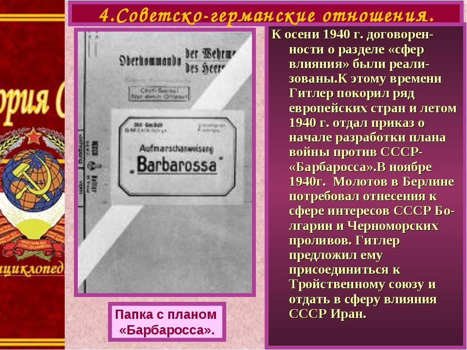 К осени 1940 г. договорен-ности о разделе «сфер влияния» были реали-зованы.К...