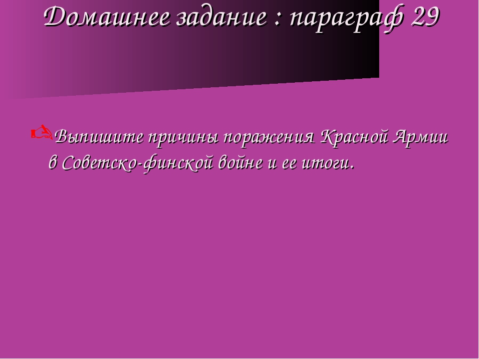 Домашнее задание : параграф 29 Выпишите причины поражения Красной Армии в Сов...