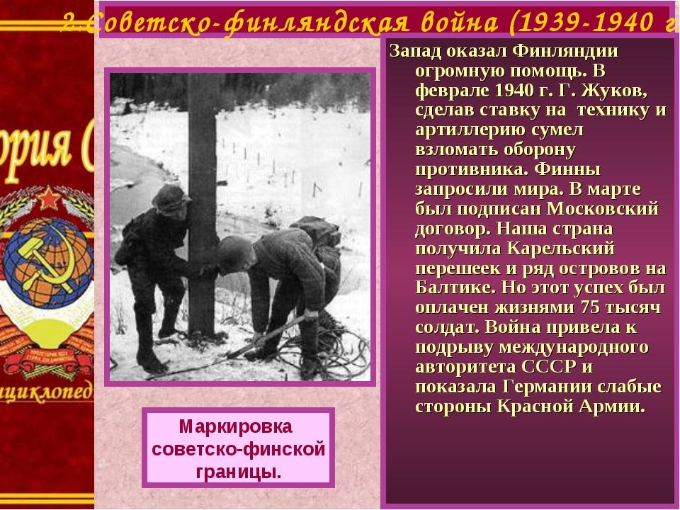 Запад оказал Финляндии огромную помощь. В феврале 1940 г. Г. Жуков, сделав ст...