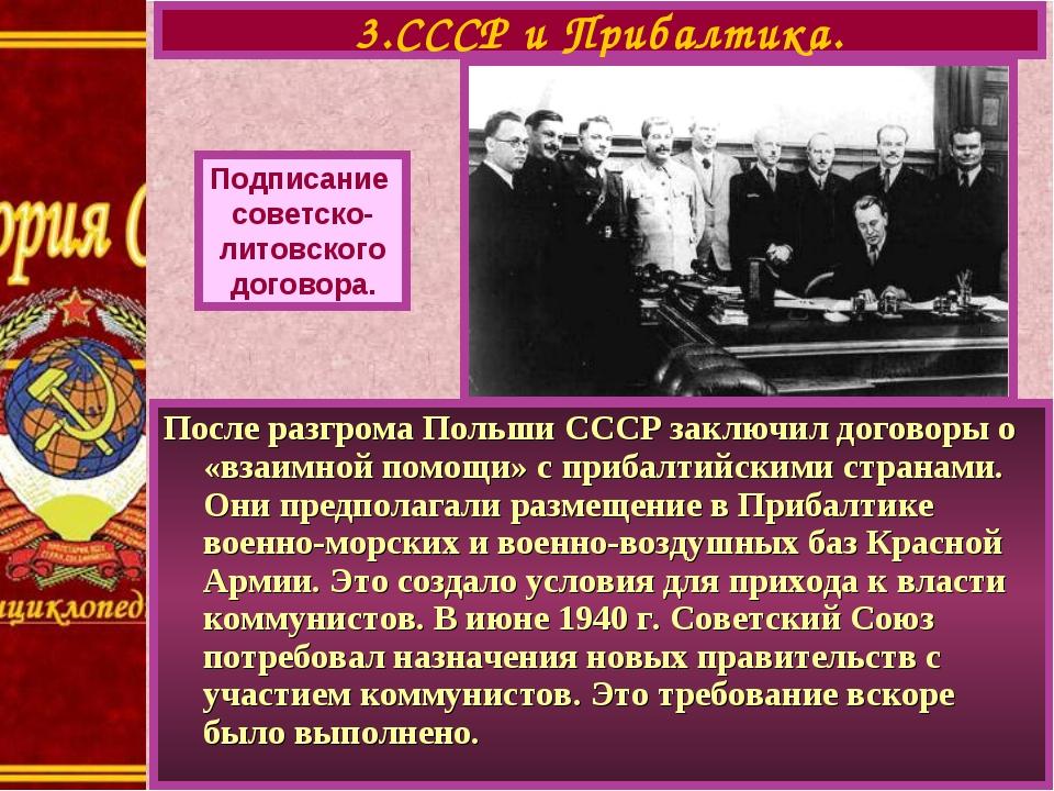 3.СССР и Прибалтика. Подписание cоветско- литовского договора. После разгрома...