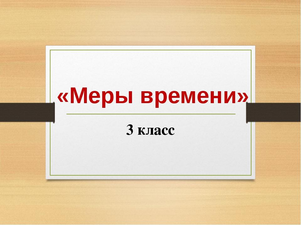 «Меры времени» 3 класс