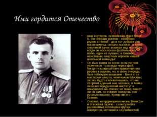 Ими гордится Отечество наш соученик, есенинская душа Ваня К. Он невелик росто