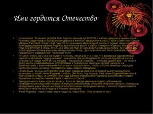 """Ими гордится Отечество Из альбома: """"В начале октября 1941 года по призыву ЦК"""