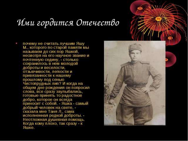 Ими гордится Отечество почему не считать лучшим Яшу М., которого по старой па...