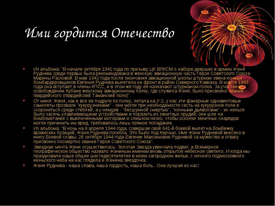 """Ими гордится Отечество Из альбома: """"В начале октября 1941 года по призыву ЦК..."""