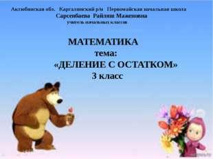 МАТ Актюбинская обл. Каргалинский р/н Первомайская начальная школа Сарсенбаев