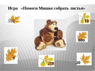 Игра «Помоги Мишке собрать листья» 550 218 0 600 10 20