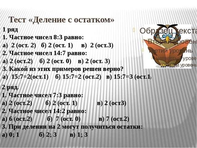 Тест «Деление с остатком» 1 ряд 1. Частное чисел 8:3 равно: а) 2 (ост. 2) б)...