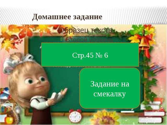 Домашнее задание Стр.45 № 6 Задание на смекалку