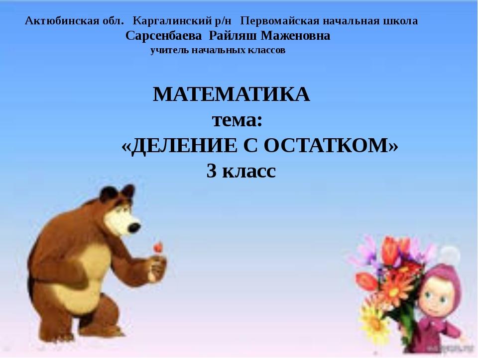 МАТ Актюбинская обл. Каргалинский р/н Первомайская начальная школа Сарсенбаев...