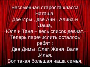 Бессменная староста класса Наташа, Две Иры , две Ани , Алина и Даша, Юля и Та