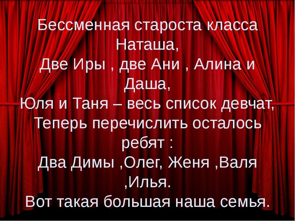 Бессменная староста класса Наташа, Две Иры , две Ани , Алина и Даша, Юля и Та...