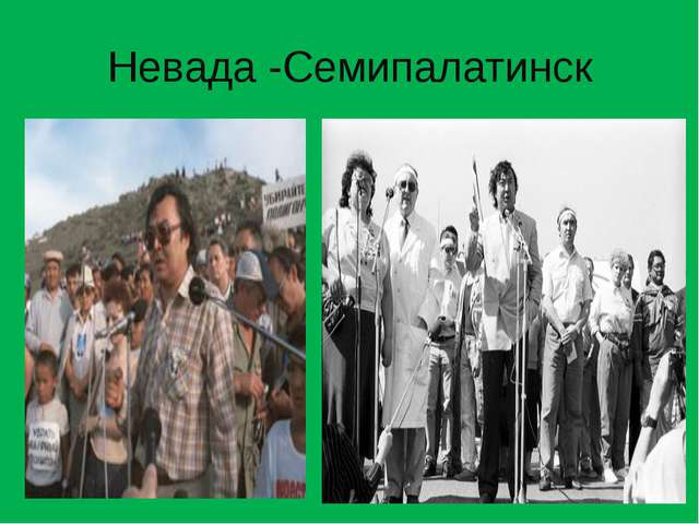 Невада -Семипалатинск