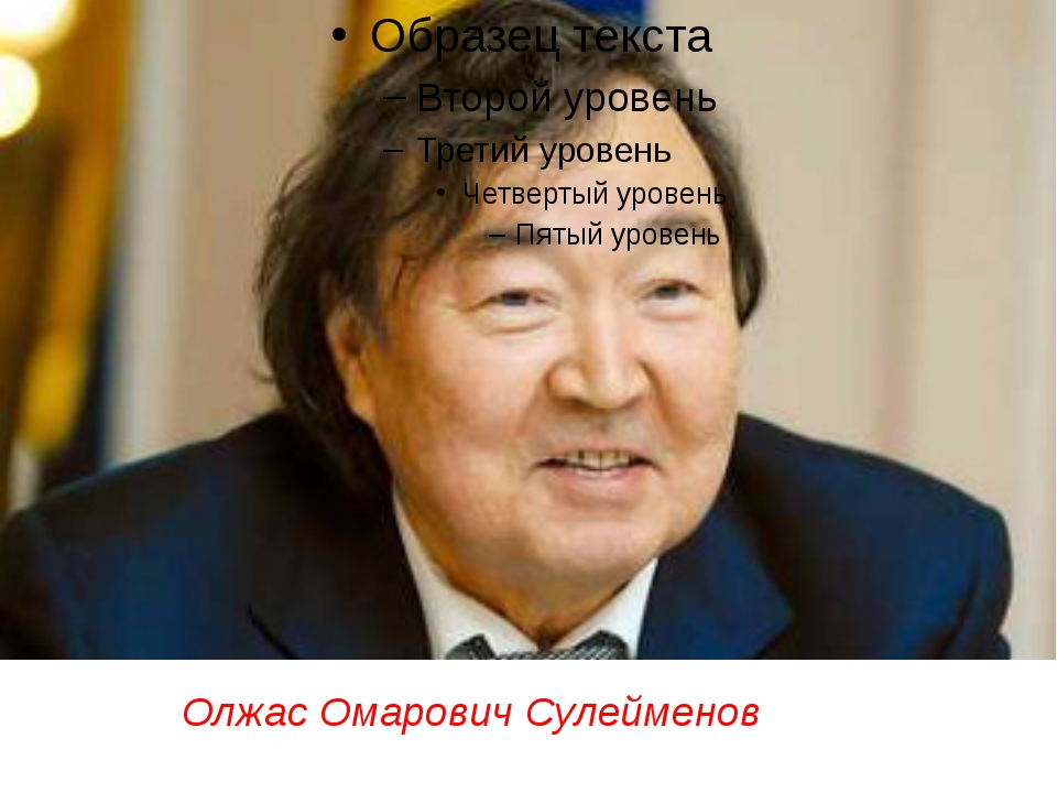 Олжас Омарович Сулейменов
