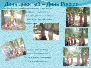 День девятый – День России Час поэзии «Россия, милая Россия»-конкурс на лучше