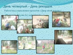 День четвертый – День рекордов Работа над социальным проектом «Двор моей школ
