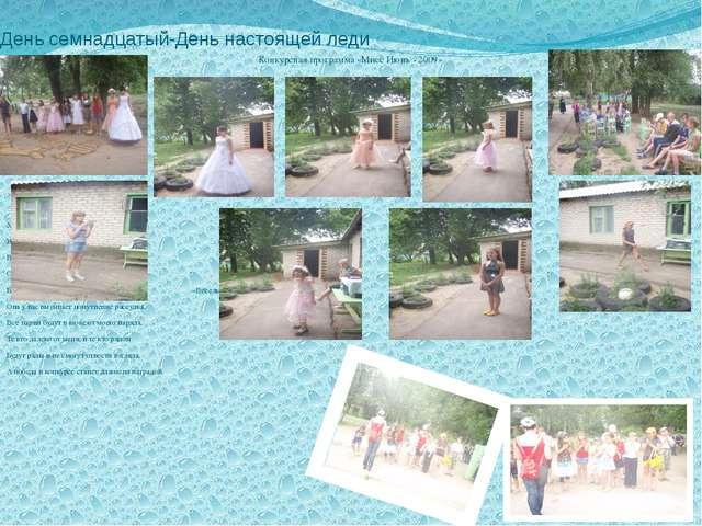 День семнадцатый-День настоящей леди Конкурсная программа «Мисс Июнь - 2009»...