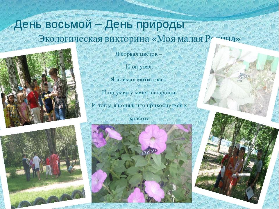 День восьмой – День природы Экологическая викторина «Моя малая Родина» Я сорв...