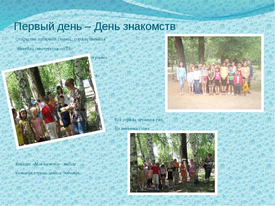 Знакомства лагере в мероприятие день