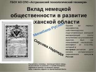 Вклад немецкой общественности в развитие Астраханской области ГБОУ АО СПО «Ас