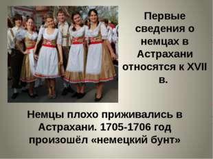 Первые сведения о немцах в Астрахани относятся к XVII в. Немцы плохо приживал