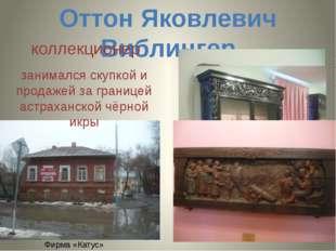 Оттон Яковлевич Виблингер коллекционер занимался скупкой и продажей за границ