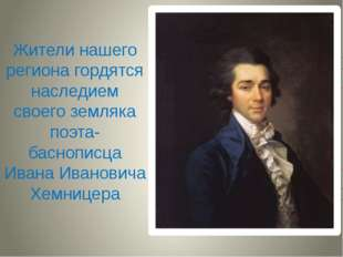 Жители нашего региона гордятся наследием своего земляка поэта-баснописца Иван