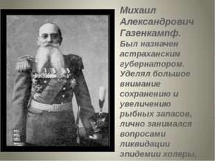 Михаил Александрович Газенкампф. Был назначен астраханским губернатором. Удел
